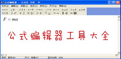 公式编辑器