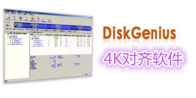 4K对齐软件