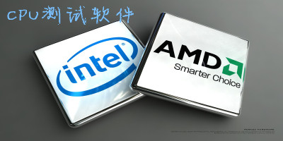 CPU测试软件