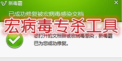 宏病毒专杀软件