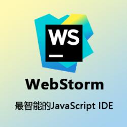jetbrains webstorm历史版本