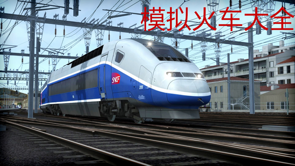 模拟火车游戏