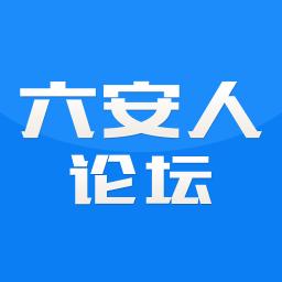 六安人论坛app