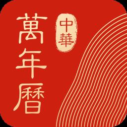 中华万年历官方免费版