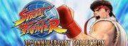 街头霸王30周年纪念版