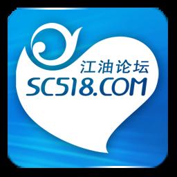 江油论坛app