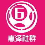 惠泽社群app