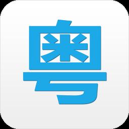 粤语说软件