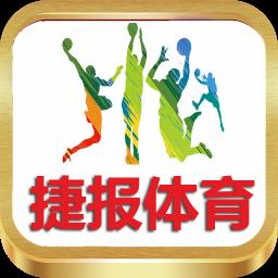 捷报体育软件