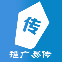 推广易传app