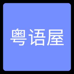 粤语屋手机版