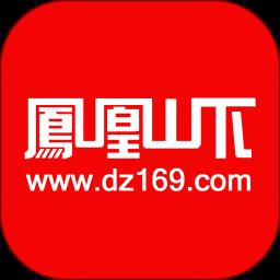 凤凰山下app