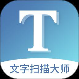 文字扫描大师app