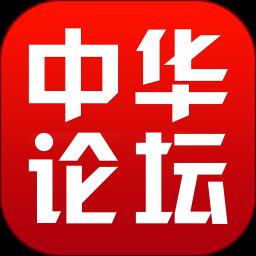 中华论坛软件