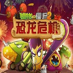 植物大战僵尸2恐龙危机免费版