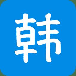 韩语吧app