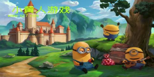 小黄人游戏