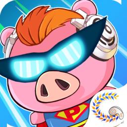猪猪特攻队星球争霸内购破解版