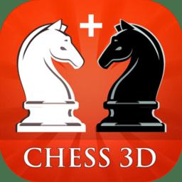 真实国际象棋3d版