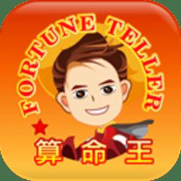 算命王app