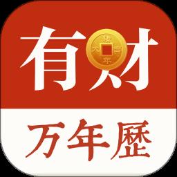 有财万年历app