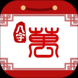 八字万年历app