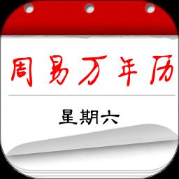 周易万年历app