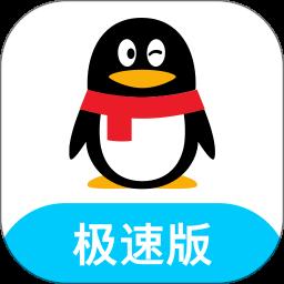 qq极速版app