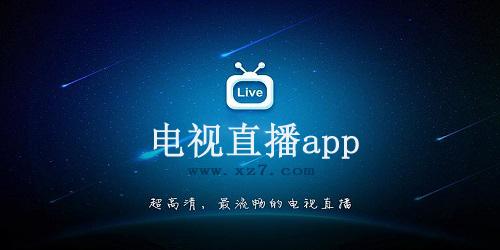 电视直播app