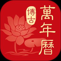 博古万年历app