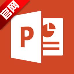 powerpoint2016免费版