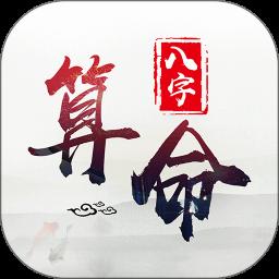 生辰八字算命app