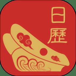运势日历app