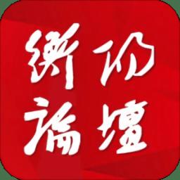 衡阳论坛手机版