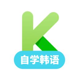 韩语自学习app