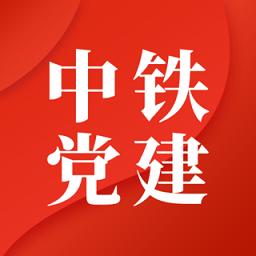 中铁智慧党建平台