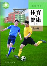 高中体育与健康全一册电子版
