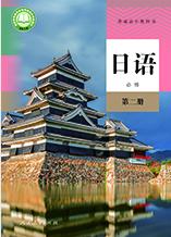 高中日语必修二电子版