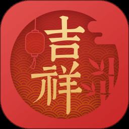 吉祥日历万年历app