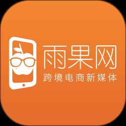 雨果网app(雨果跨境)