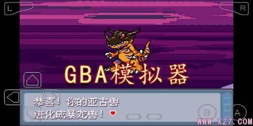 gba模拟器