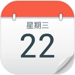 万能日历2020新版