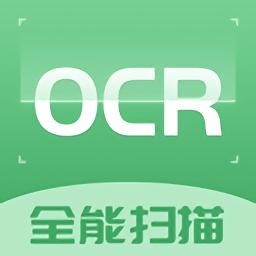 ocr扫描识别软件