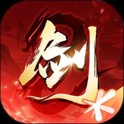 剑侠情缘2剑歌行电脑版