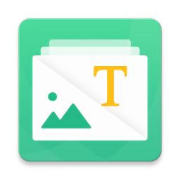 图片转文字扫描仪app
