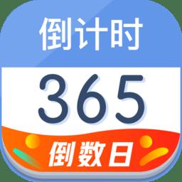 2021春节倒计时app