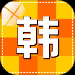 韩语学习快速入门app