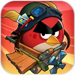 愤怒的小鸟王牌战机游戏