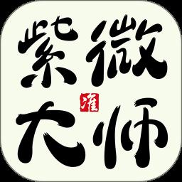 紫微大师app