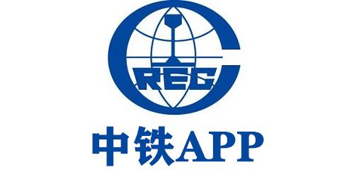 中铁app